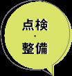 hukidashi_tenken