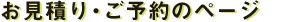 omitsumori_title